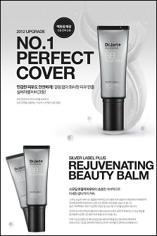 Dr.jart Silver Label BB Beaty Balm [40ml] 蒂佳婷 经典银色BB霜